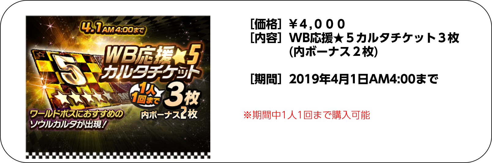 WB応援★5カルタチケット