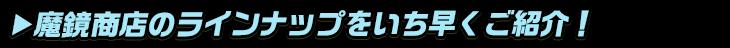titlesub_ver2(魔鏡商店ラインナップ)
