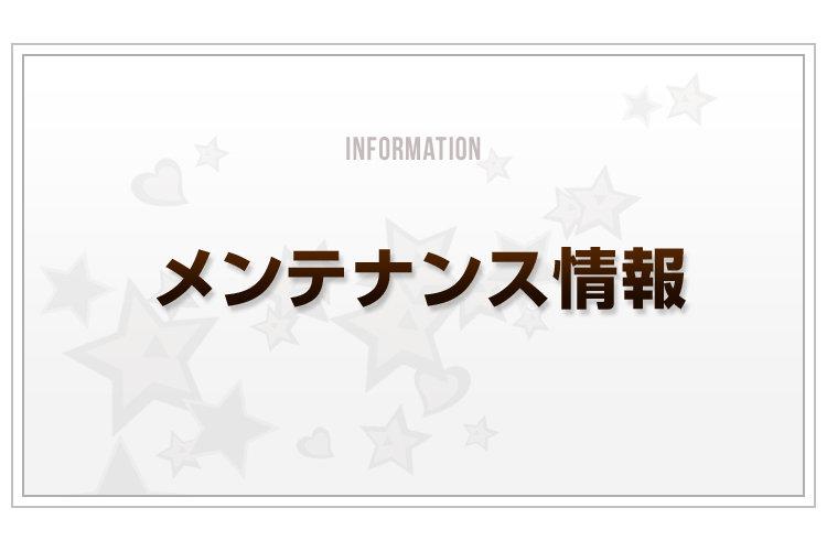 Blog_メンテナンス情報_v2