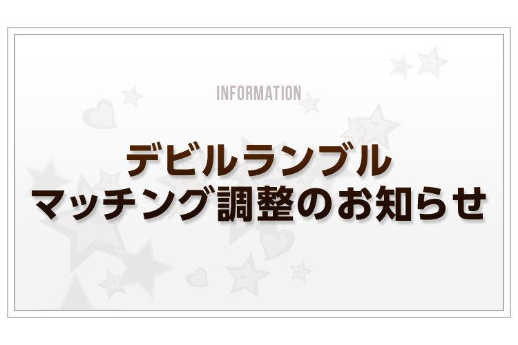 Blog20180126_マッチング調整