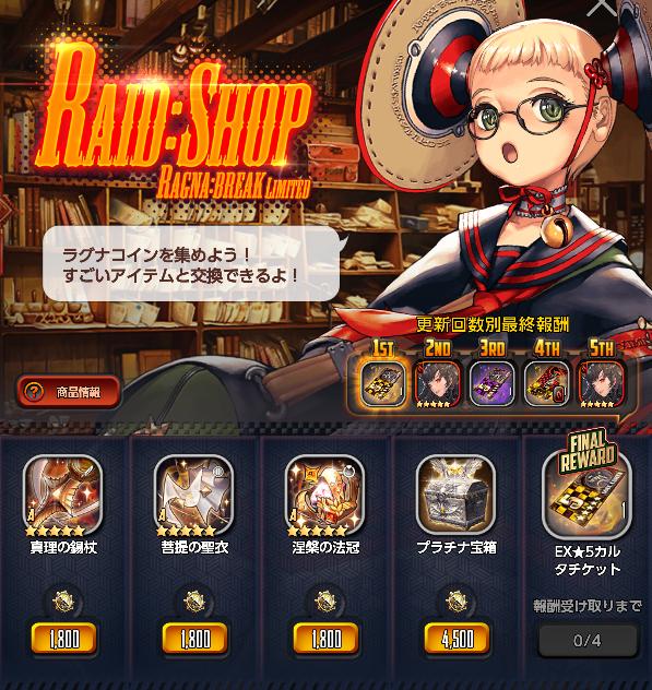 RAID_SHOP