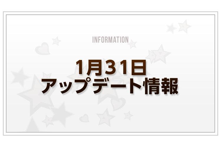 Blog_1月31日情報