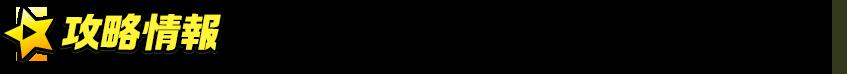 titlemain(攻略情報)