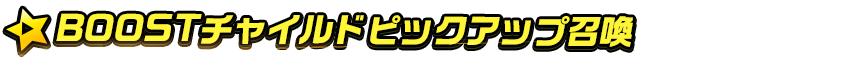 (boostチャイルドピックアップ召喚)titlemain
