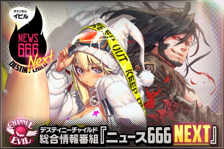 Blog_ニュース666next_v11