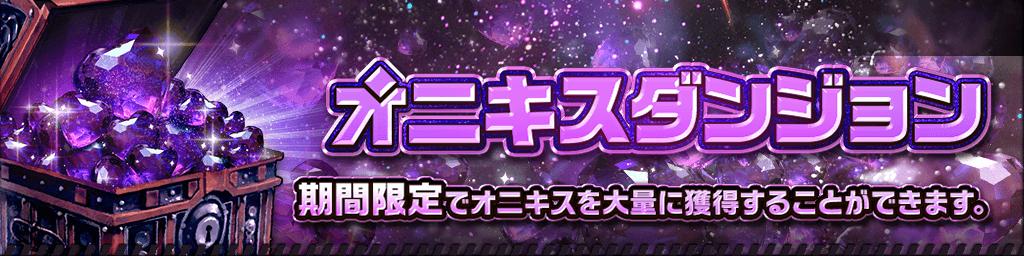 event_onyx