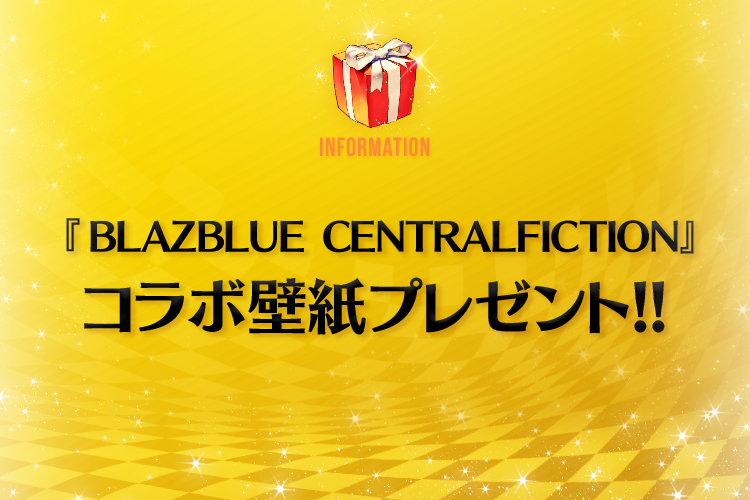 Blog_コラボ壁紙プレゼント_BLAZBLUE-CENTRALFICTION