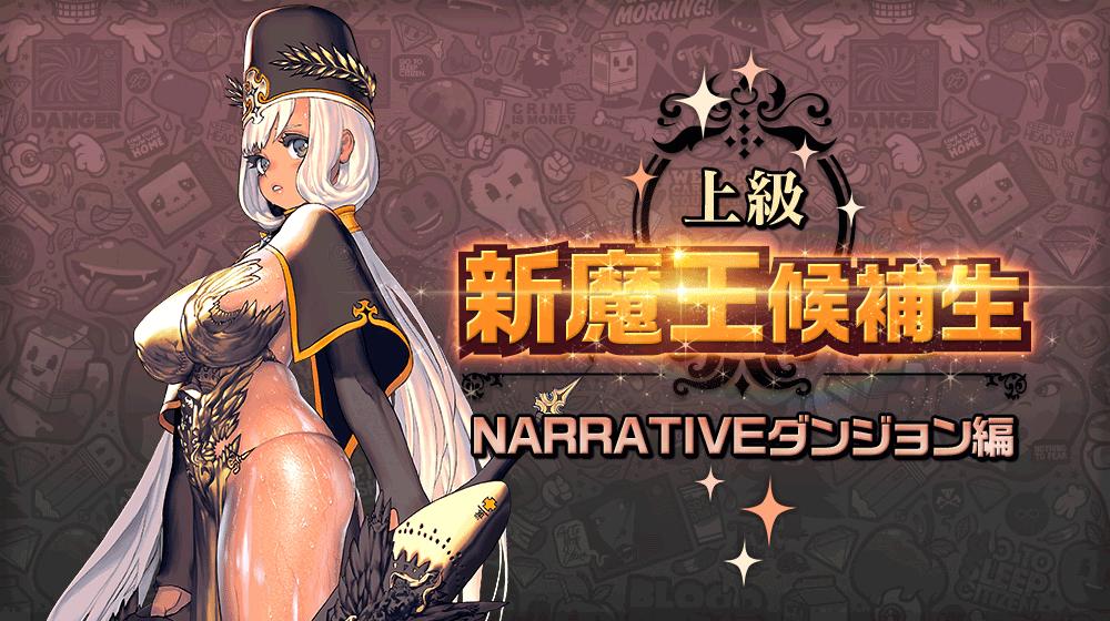 Blog_上級入門ガイドNARRATIVE-