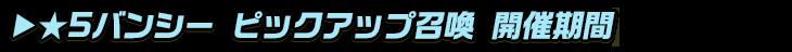 titlesub_ver2_バンシー
