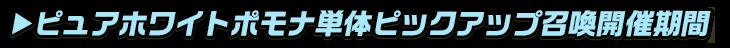 titlesub_ver2_ポモナ