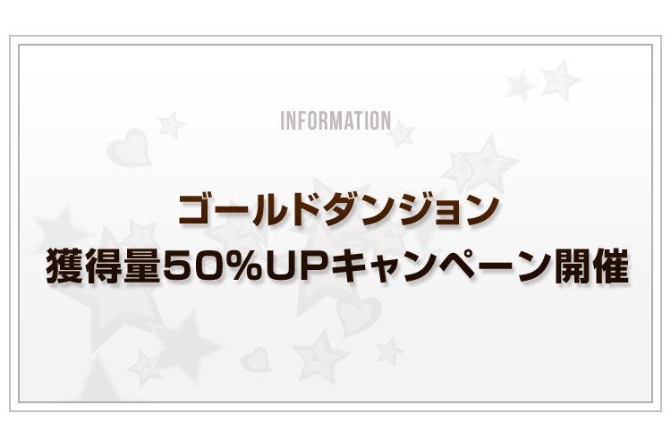 Blog_ゴールドダンジョン50%UPキャンペーン_v2