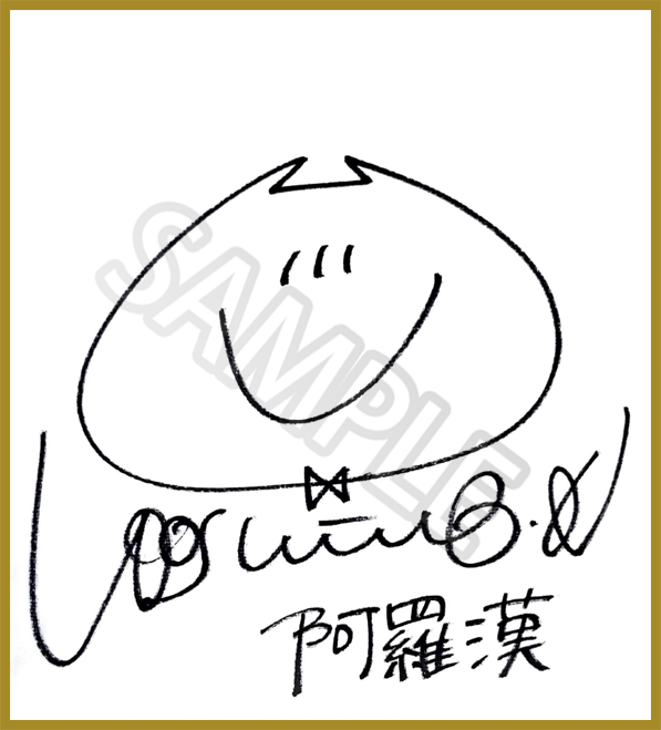 阿羅漢サイン
