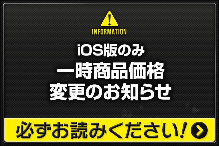 20190930_iOS版価格変更のお知らせ_SNS