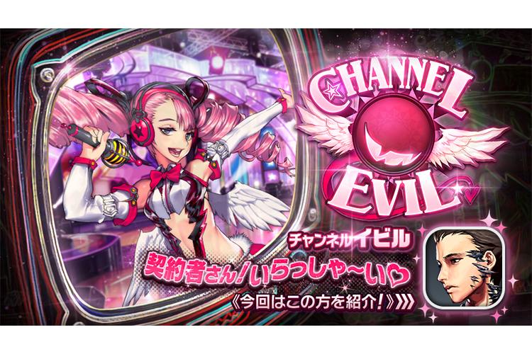 Blog_evilチャンネル-(1)