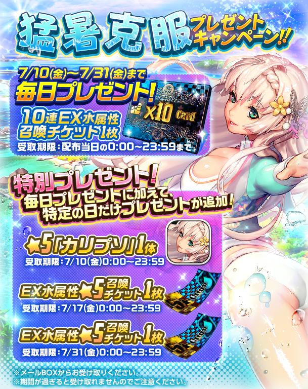 popup_夏イベント_プレゼントキャンペーン2