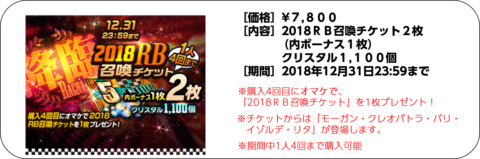 2018RB