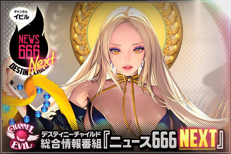 Blog_ニュース666next_v4