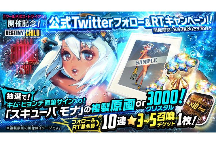 blog_WBモナ_TwitterCP