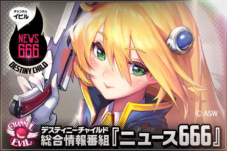 DCJP_Blog_ニュース666_vol54_ノエル
