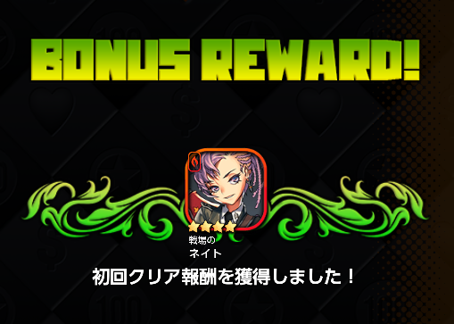 ND_bonus_reward
