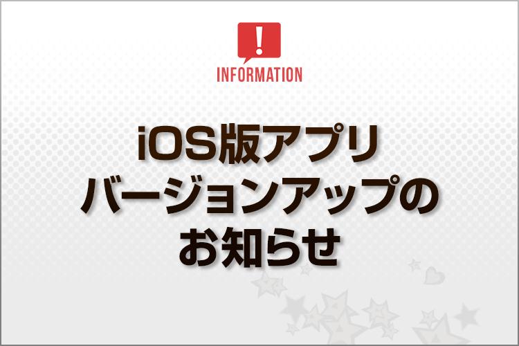 201020_Blog_iOSVerUP