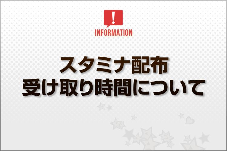 Blog_スタミナ配布受け取り時間について