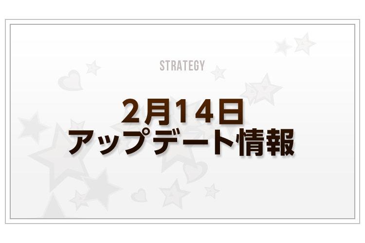 Blog_2月14日情報