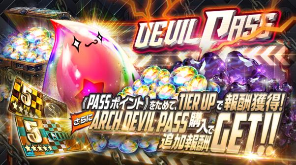 DEVIL PASS