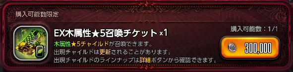 EX木属性★5召喚チケット