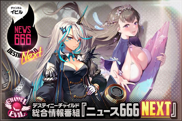 Blog_ニュース666next_v45