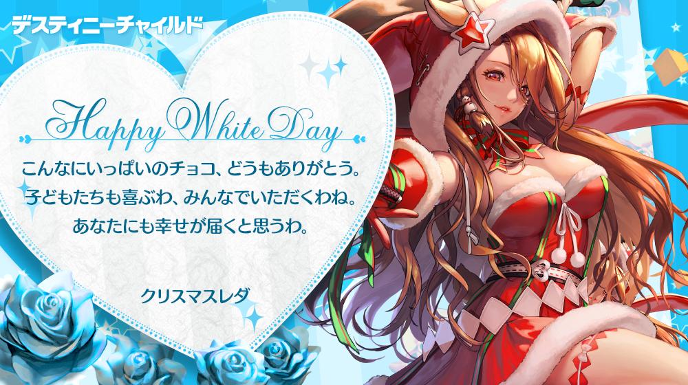 whiteday_クリスマスレダ