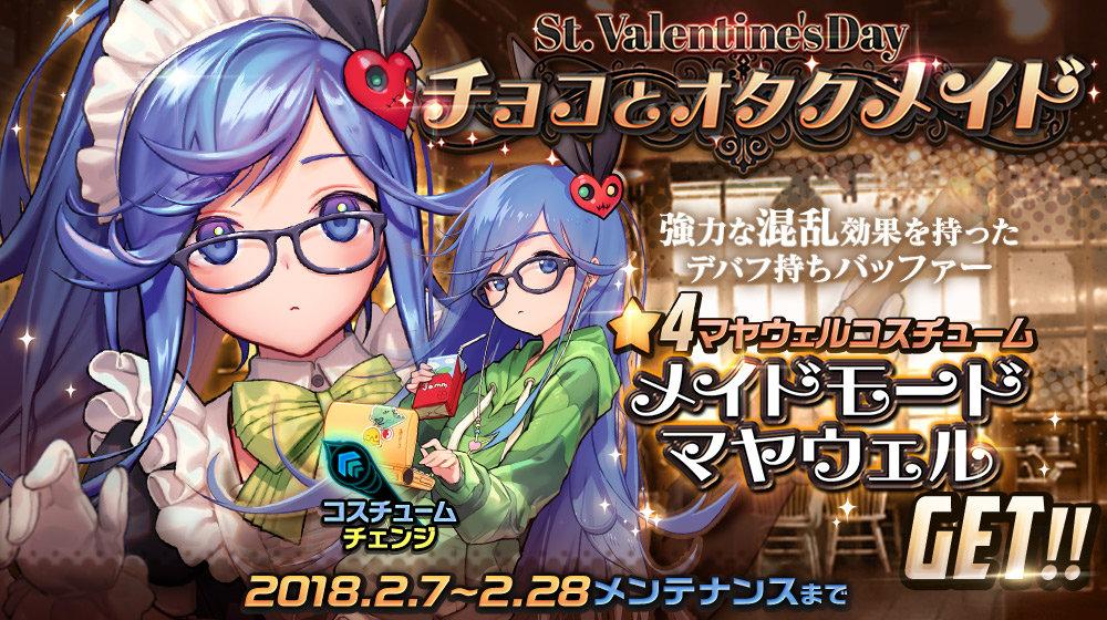 sns_300k_jpg_バレンタイン印章イベント
