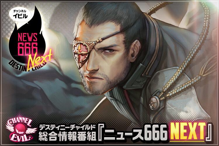 Blog_ニュース666next_v12