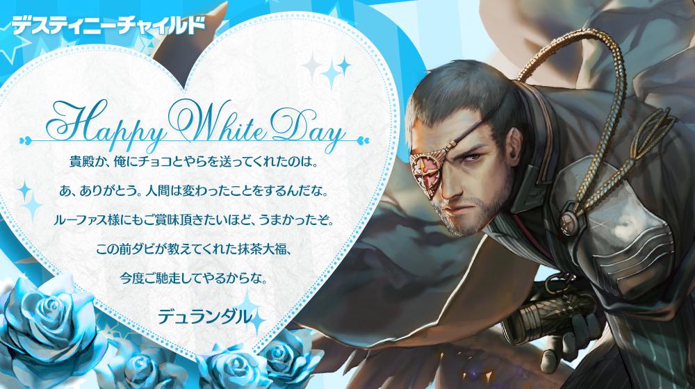 whiteday_デュランダル