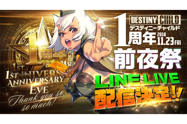 Blog_LINE-LIVE決定