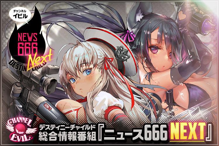 Blog_ニュース666next_v2