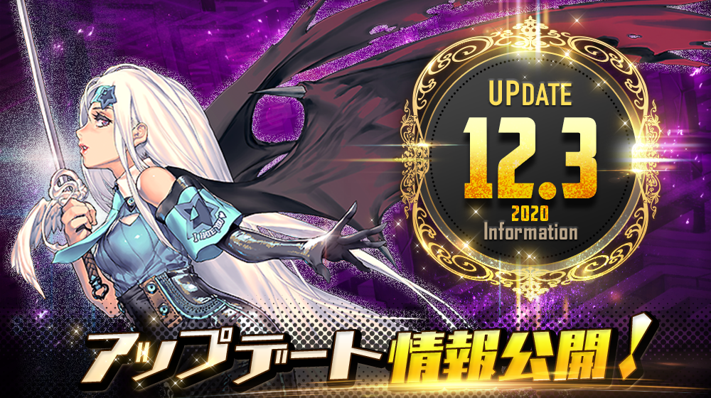 ★sns_update_1203