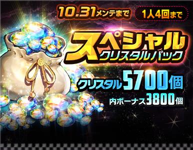 crystal_pack_10