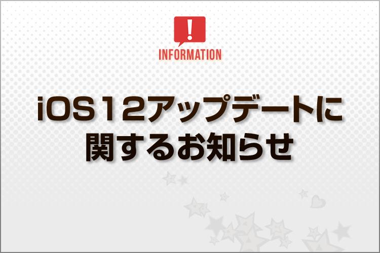 Blog_iOS12アップデートに関するお知らせ