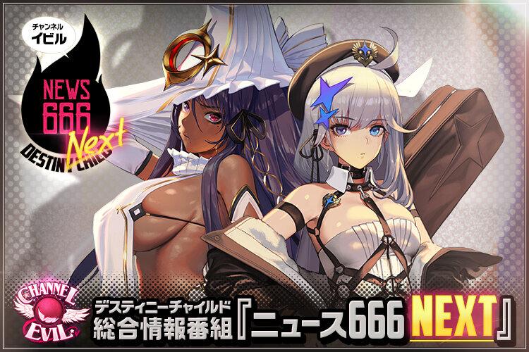 Blog_ニュース666next_v30