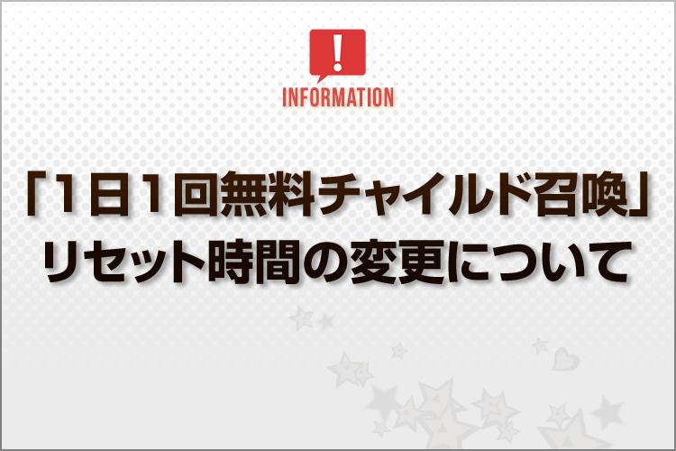 Blog_「1日1回無料チャイルド召喚」リセット時間の変更について
