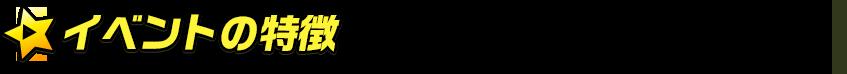 titlemain(イベントの特徴)