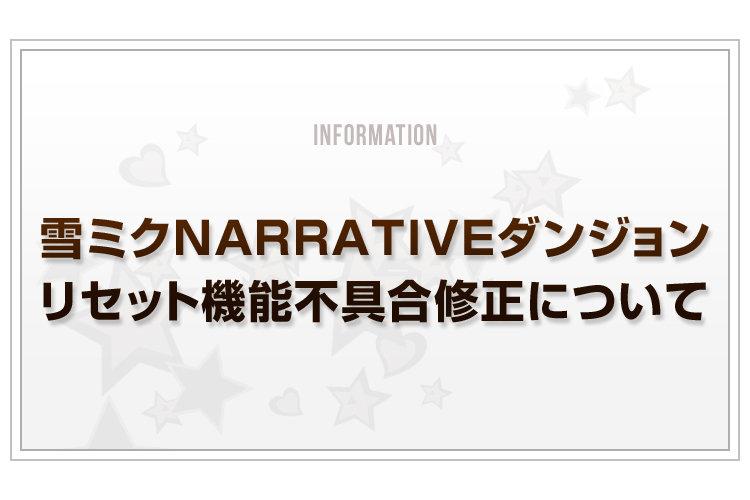 Blog_ナラティブダンジョン_v2