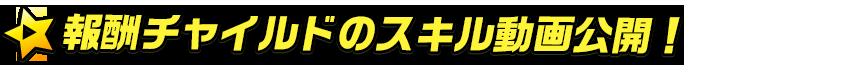 titlemain_ver2(報酬チャイルドスキル動画)