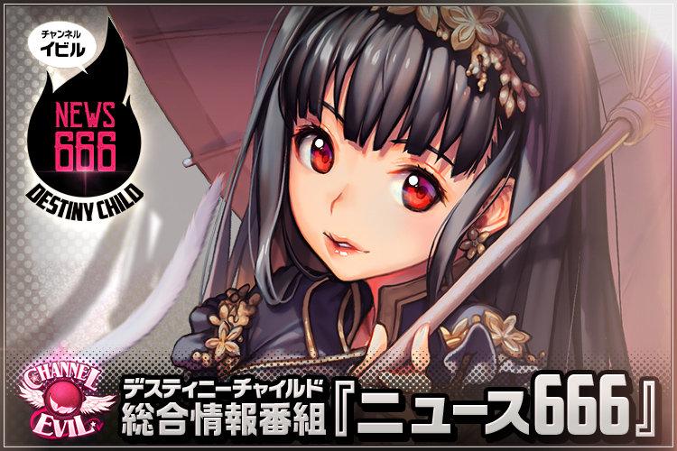 DCJP_Blog_ニュース666_vol42_コウガ