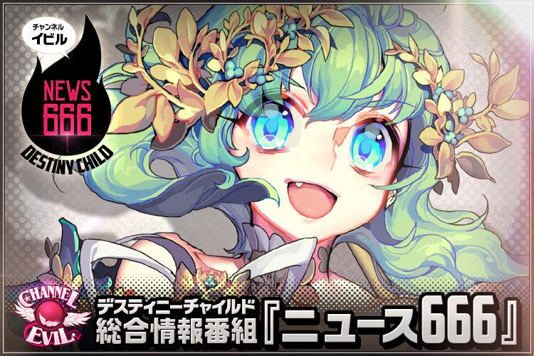 DCJP_Blog_ニュース666_vol40_ダフニス