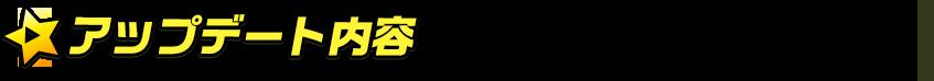 titlemain_ver2(アップデート内容)
