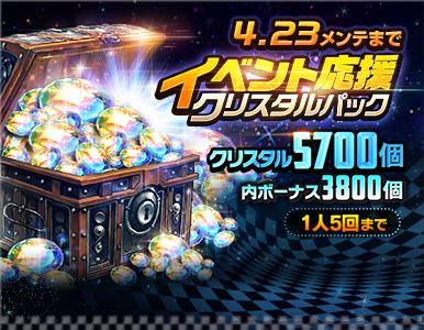 crystal_pack_07