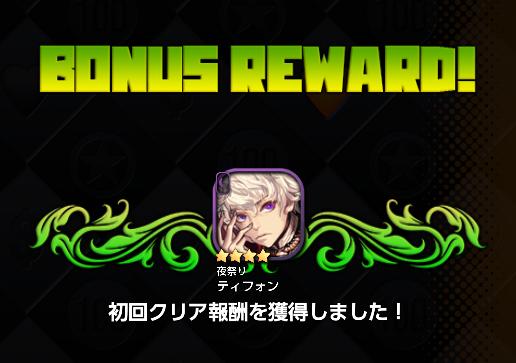 ND_BONUS_RW