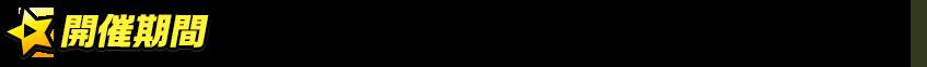 titlemain(開催期間)